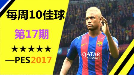 《实况足球2017》TOP10佳球17期:狂拽酷炫内马尔PK人生赢家托雷斯 【淡水解说】