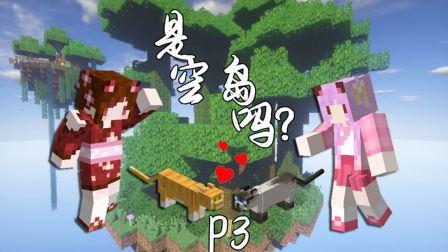 ★我的世界★【是空岛吗P3——神经猫与蘑菇牛】