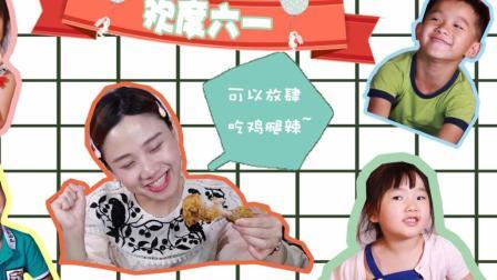 大胃王密子君(儿童套餐)说出你的童年愿望, 万一实现了呢!