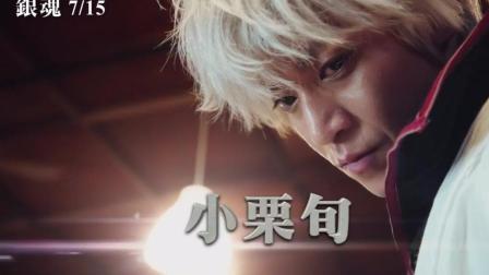 【銀魂】HD高畫質中文電影預告