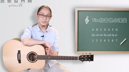 13.如何区分不同的音名唱名系统 《Tim的吉他小课堂》