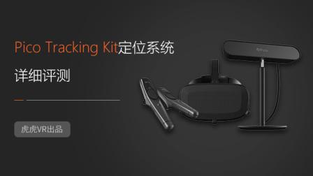 [虎虎VR出品]Pico Tracking Kit定位系统详细评测