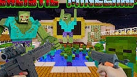 大海解说 我的世界Minecraft 僵尸小镇大逃杀