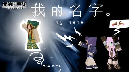 【方块学园】我的名字 第02集 因果★我的世界线★