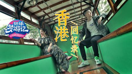 香港回忆录