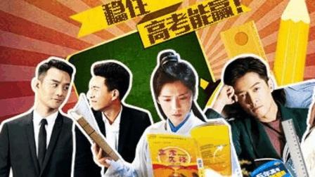 【淮秀帮】热播剧戏说高考《稳住, 高考能赢》!