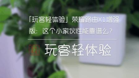 「玩客轻体验」荣耀路由X1增强版: 这个小家伙性能靠谱么?
