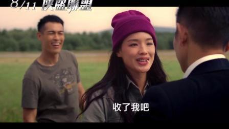 【俠盜聯盟】HD高畫質中文電影預告