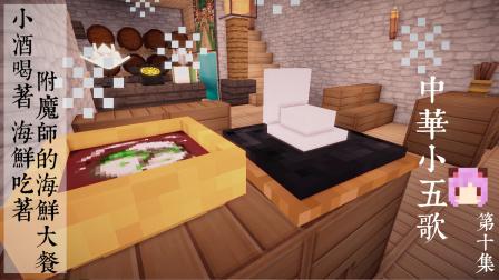 【五歌】中华小五歌#10——附魔师的海鲜大餐【我的世界&Minecraft】