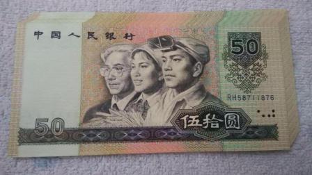 90年50元人民币未来的收藏价值高于你想象-图片鉴赏