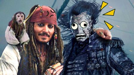 海盗改行抢银行?5分钟爆笑速看《加勒比海盗5》!