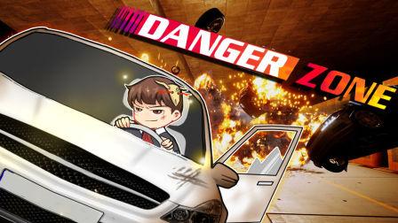 【风笑试玩】史上最强碰瓷丨Danger Zone 试玩