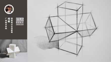 「国君美术」柯略素描几何体结构_结构素描教程_方柱穿插体_怎么学习素描
