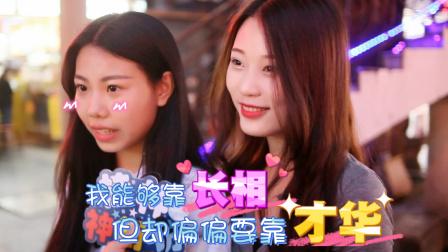 桂林神街访 2017:干得好和嫁得好哪个更靠谱 18