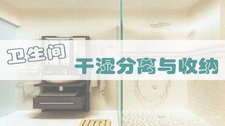 【装修讲堂】小空间大智慧 卫生间干湿分离与收纳的那些事儿