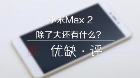 「优缺·评」小米Max 2: 除了大还有什么?