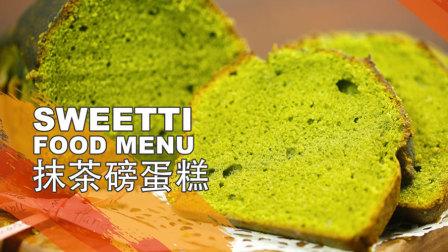 【微体兔菜谱】抹茶磅蛋糕