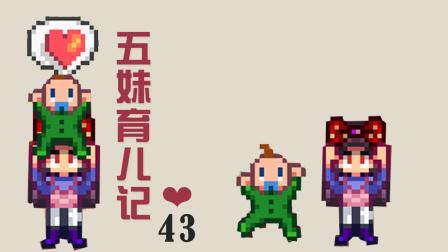 星露谷物语第二季P43——和貂蝉的爱的举高高!