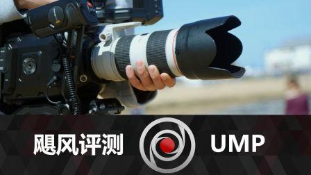 飓风评测:URSA Mini Pro