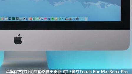 苹果官网泄天机! 新MacBook Pro来了