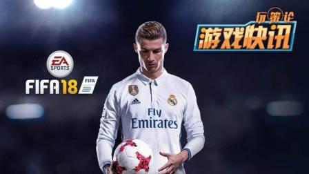 游戏快讯 《FIFA18》预告首曝, C罗强势助阵