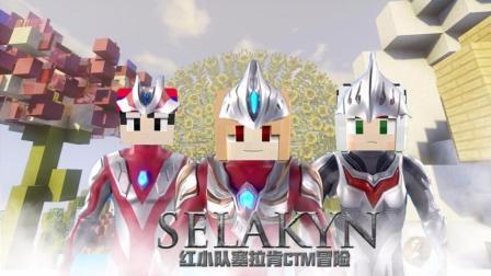 【红叔】红小队塞拉肯之旅 Ep.11 - 我的世界★Minecraft
