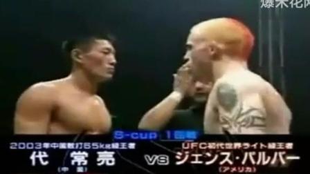 ufc无限制格斗 恐怖的中国散打王狂揍UFC高手