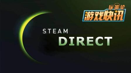 游戏快讯 Steam青睐之光下线, 看V社的新招数