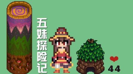 星露谷物语第二季P44——打开魔法之门