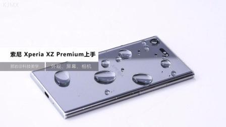 「科技美学」索尼 Xperia XZ Premiun 上手测评 对比 三星S8+