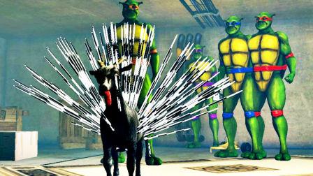 【屌德斯解说】 模拟山羊 全新豪猪羊大战忍者神龟并捣毁了实验室