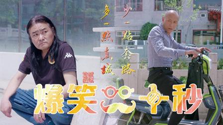 郑云工作室 大叔贪小便宜,还没看完就笑翻了!