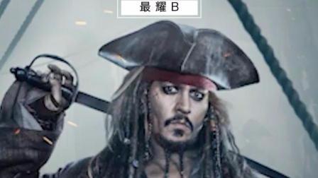 《加勒比海盗5》正确的打开方式(船长隐藏身份曝光)
