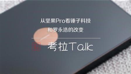 「考拉Talk-第33期」从坚果Pro看锤子科技和罗永浩的改变