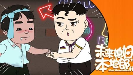 未来媳妇本地郎25集:来广州,绝对不能说的5个词,你们说过吗