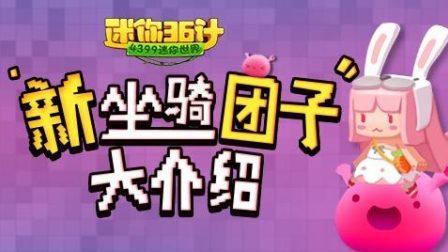 【迷你36计】新坐骑团子大介绍