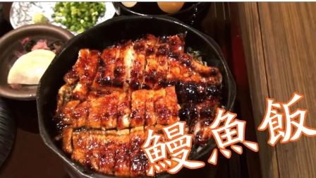 大Jの日本导航小分队 名古屋篇① 〜在知名美食店『鳗鱼饭三吃』品尝鳗鱼!