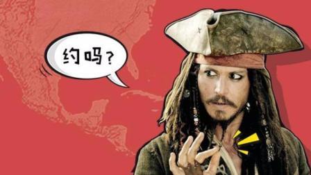 如何成为一名合格的海盗?