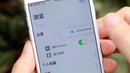iOS11 文件管理器: 有点假, 没安卓方便