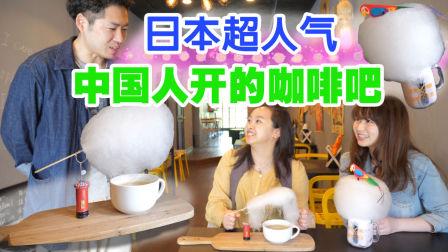 惊奇日本:再访中国人开的日本超人气咖啡吧
