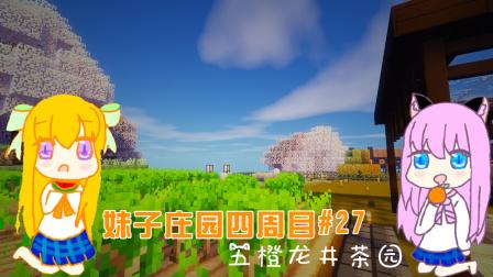 【五歌】妹子庄园4周目#P27——五橙龙井茶园! 【我的世界】