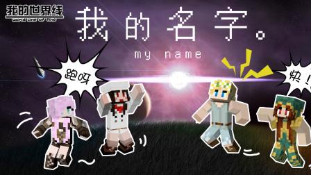 【方块学园】我的名字 第03集 迷雾之上 晴空万丈★我的世界线★