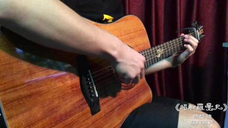 岸部真明指弹吉他《昭和罗曼史》 杨楚骁 cover 靠谱吉他 布鲁克吉他s25