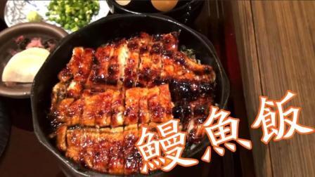 大Jの日本导航小分队 名古屋篇①在知名美食店『鳗鱼饭三吃』品尝鳗鱼!