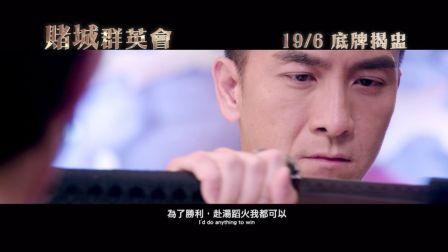 賭城群英會 - 宣傳片02