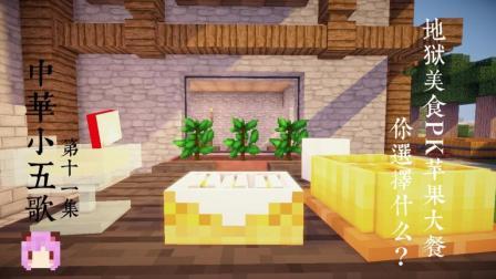 【五歌】中华小五歌#11——地狱美食PK苹果大餐【我的世界&Minecraft】