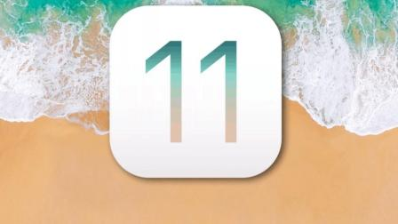iOS 11最棒的功能大盘点