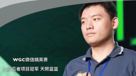 [WGC微信精英赛]火影忍者项目冠军 天照蓝蓝采访