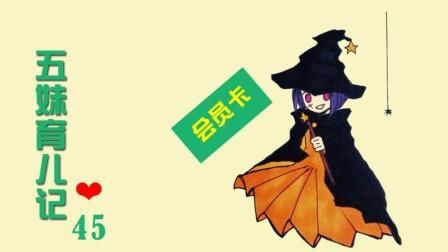 <五歌》星露谷物语第二季P45——齐先生的神秘小卡片