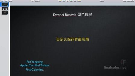 达芬奇14 自定义界面布局
